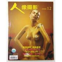 China Photography book,  magazine ,  full color printing service wholesale