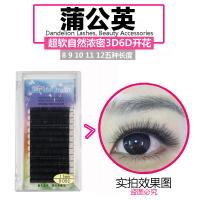 Buy cheap Alluring B Curl Eyelash Individual Extensions 13mm/14mm Sterilized PBT Material from wholesalers