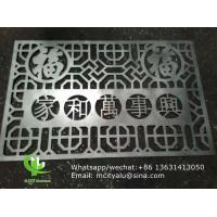 China Aluminum laser cut wall panel sheet for fence decoration perforated screen panel wholesale