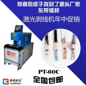 China High Precision  Wire Cable Stripping Machine , Copper Wire Stripper Machine CE wholesale