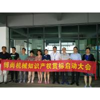 GUANGZHOU  BOSHANG MACHINERY MANUFACTURING CO LTD