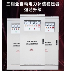 China Three Phase Compensated Stabilizer 250Kva 400Kva 600Kva 415V 380V Ac Adjustable Automatic Voltage Regulator on sale