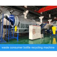 Quality Waste Consumer PET Bottle Recycling Machine With 300-3000kg / Hr Capacity for sale