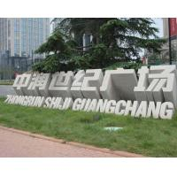 Buy cheap Environment Stone Product Name:Stone from wholesalers