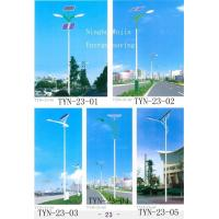 China Solar street lights TYN-23-01, 02, 03, 04, 05Solar LED street lamps wholesale