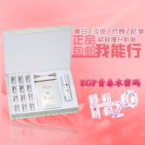 China The beauty salon for EGF youth password combination
