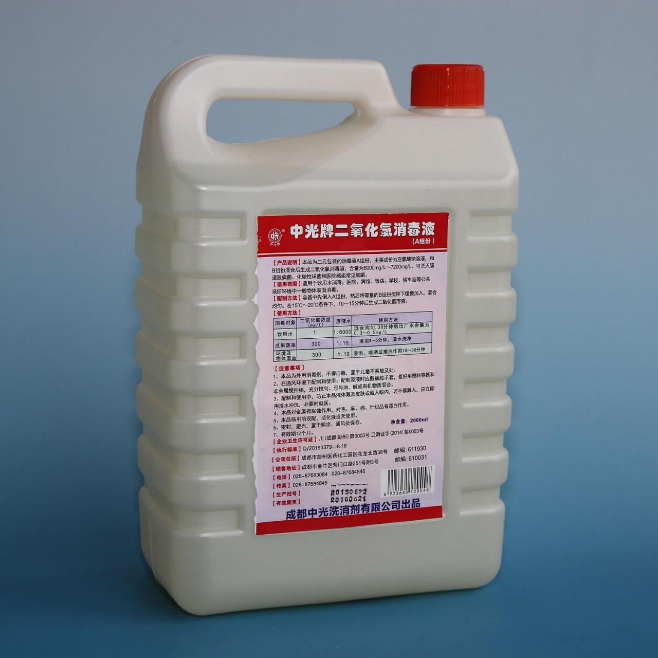 China Sodium Chlorite Solution (Packing A of Chlorine Dioxide Disinfectant Liquid) wholesale